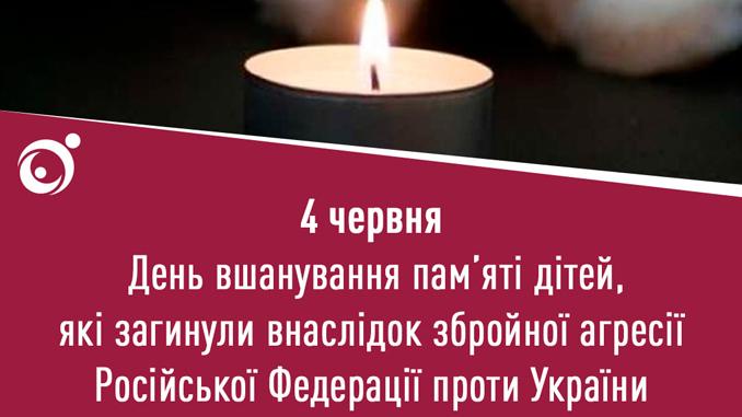 Офис омбудсмена, война, дети, Украина, День памяти детей, погибших в результате агрессии РФ, война, ОРДЛО, РФ,