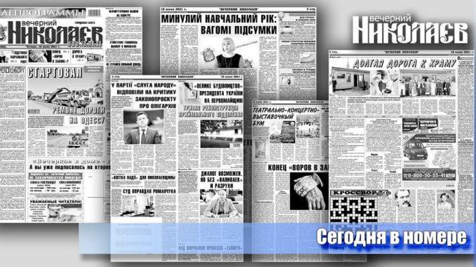 АНОНС НОМЕРА 10 июня, газета Вечерний Николаев