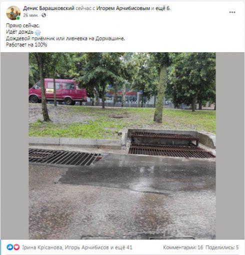 барашковский, дождь, скриншот, фейсбук