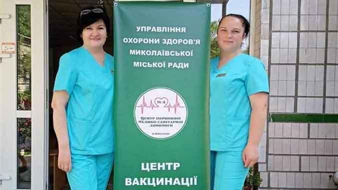 Центр массовой вакцинации от COVID-19, вакцина, новости, вакцинация, коронавирус, Николаев, прививка, COVID-19, CoronaVac, ЦППМСП №3, ЦНПМСД №3,