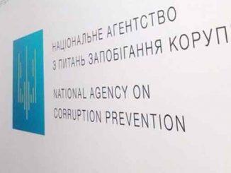 Витренко НАПК, новости, коррупция, НАПК, НАК Нафтогаз Украины, новости, Украина, Витренко, Новиков,