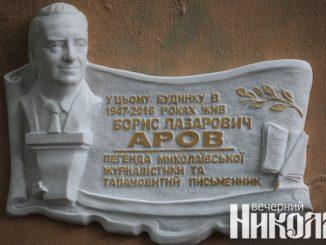 борис аров, журналистика, мемориальная доска, николаев, фото александра сайковского