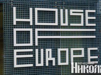 House of Europe, Николаев, Евросоюз, фото александра сайковского