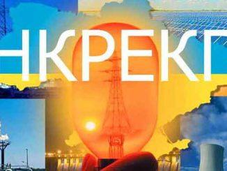 НКРЭКУ, НКРЕКП, комиссия, тарифы, новости, зарплаты, Украина, нардеп, Кучеренко