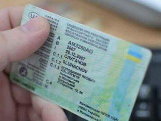 выдачу водительских прав, Украина, МВД, сервисные центры, бланки, новости, права, удостоверение водителя, регистрация авто