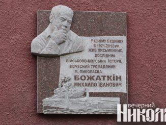память, писатели, божаткин, николаев, фото александра сайковского