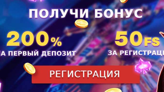 Лучшие бонусы в казино Гоксбет