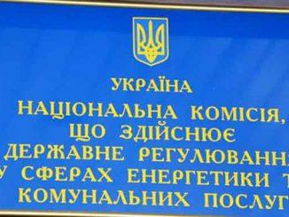 НКРЭКУ, новости, Украина, премии, комиссия, госрегулирование, тарифы, коммунальные услуги, ЖКХ, Украина