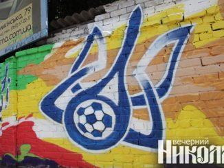 мурал, футбол, поддержка сборной украины, фото александра сайковского