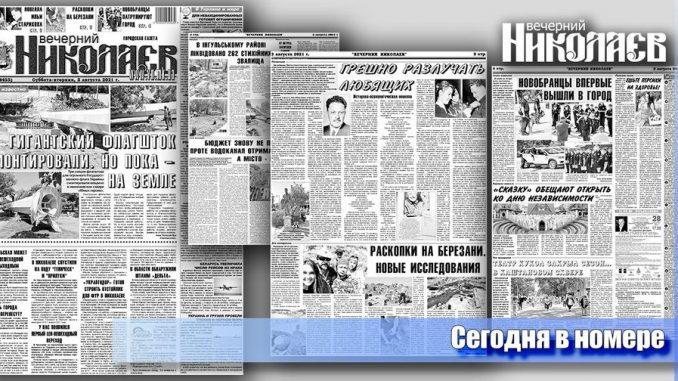 Вечерний Николаев Анонс номера - 3 августа, вторник