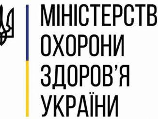 МОЗ электронные больничные, новости, МОЗ, электронные больничные, лист нетрудоспособности, работа, новости, Украина, врачи, Минздрав,