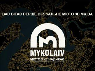 виртуальный город 3D Mykolaiv, виртуальный город, 3D Mykolaiv, новости, Николаев, 3D, VR, Илья Кошковский,