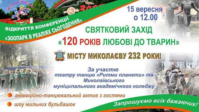 Николаевский зоопарк, новости, Топчий, зоопарк, Николаев, культура, годовщина, юбилей, животные