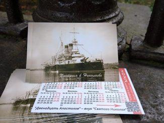 Календарь Николаев