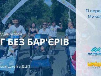 забег «Біг без бар'єрів», Николаев, новости, бег, спорт, дети, дети с инвалидностью, МрійДій,