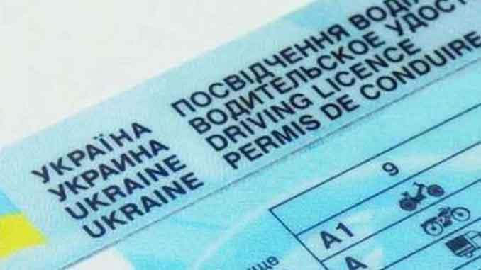 водительские права, новости, Украина, ПДД, удостоверение водителя, авто, управление, лицензия, коды, формат, ограничения, полиция, МВС, экзамен ,