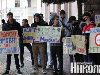 экология, акция, горсовет, активисты, экотранс, Фото Александра Сайковского