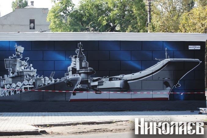 мурал, николаев, корабли, чсз, нсз, мрийдий, фото александра сайковского
