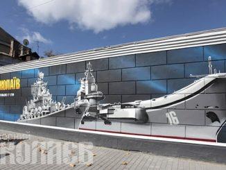Мурал корабли в Николаеве