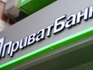 «ПриватБанк», новости, процессинг, оптимизация, банк, сервисы, приостановка, Приват24, почему не работает, Украина, новости, банк, онлайн-банкинг, Приват,
