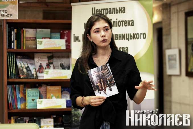 библиотека кропивницкого, книги, николаев, издатель василий торубара, Alina Ross, фото александра сайковского