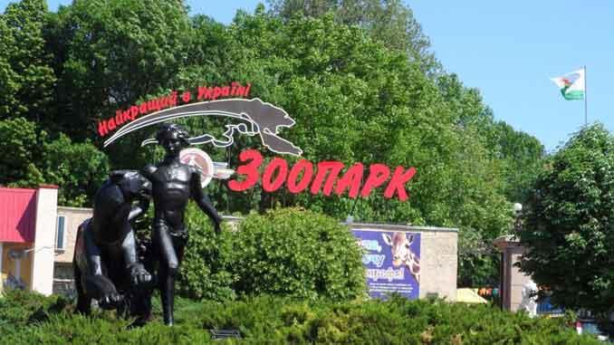 Николаевский зоопарк, новости, юбилей, праздник, дата, Топчий, звери, животные, лучший в Украине, зоопарк, конференция, Сенкевич, Любаров, УАЗА, ЕАЗА,