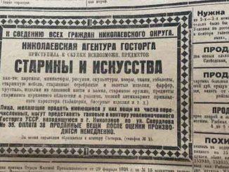 антиквариат, объявления, Горбуров, культура, история, Николаев
