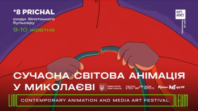 LINOLEUM 2021 в Николаеве, фестиваль CHANGE, платформа MY ART