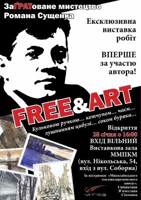 FREE&ART Роман Сущенко в Николаеве