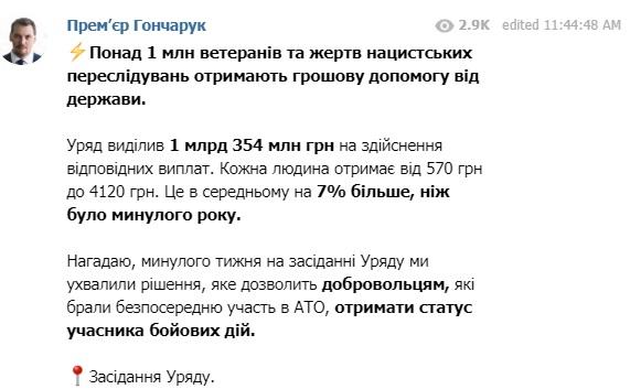 Ветераны, Украина, война, Революция Достоинства, выплаты, Кабмин, Гончарук